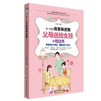 正版 10-18岁青春叛逆期,父母送给女孩的枕边书 正面管教育儿书籍父母必读青春期女孩教育书籍 养育女孩儿童教育书籍青