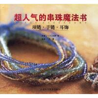 超人气的串珠魔法书(项链手链耳饰) (日)大野 诗 ,艾青 江苏科学技术出版社