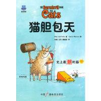 【新书店正版】猫胆包天 (英)格里菲斯,冯瑜,糜歆歆 中国广播影视出版社