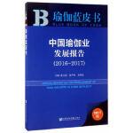中国瑜伽业发展报告(2016~2017) 张永建 徐华锋 朱泰余 社会科学文献出版社