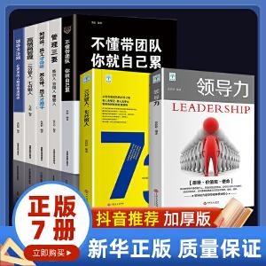 领导力三分管人七分做人管理类书籍七册 管理学不懂带团队你就自己累 高情商管理团队的常识企业管理