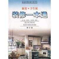 家庭装修实用丛书-厨房-卫生间装修一本通张晶 海天出版社9787806540718