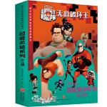 迪士尼经典电影漫画故事书 超能英雄系列(全3册)