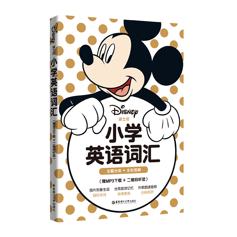 迪士尼.小学英语词汇(主题分类+全彩图解)(赠MP3+二维码听读)