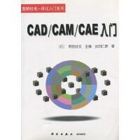 CAD/CAM/CAE入门:第2版