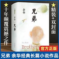 兄弟 精装典藏 余华 被誉为中国的弥尔顿 失乐园 荣获法国外国小说奖 现代文学情感畅销书籍排行榜