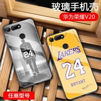 华为荣耀v20手机壳v10/v9i/8x/play青春版3畅享NBA玻璃nova4e