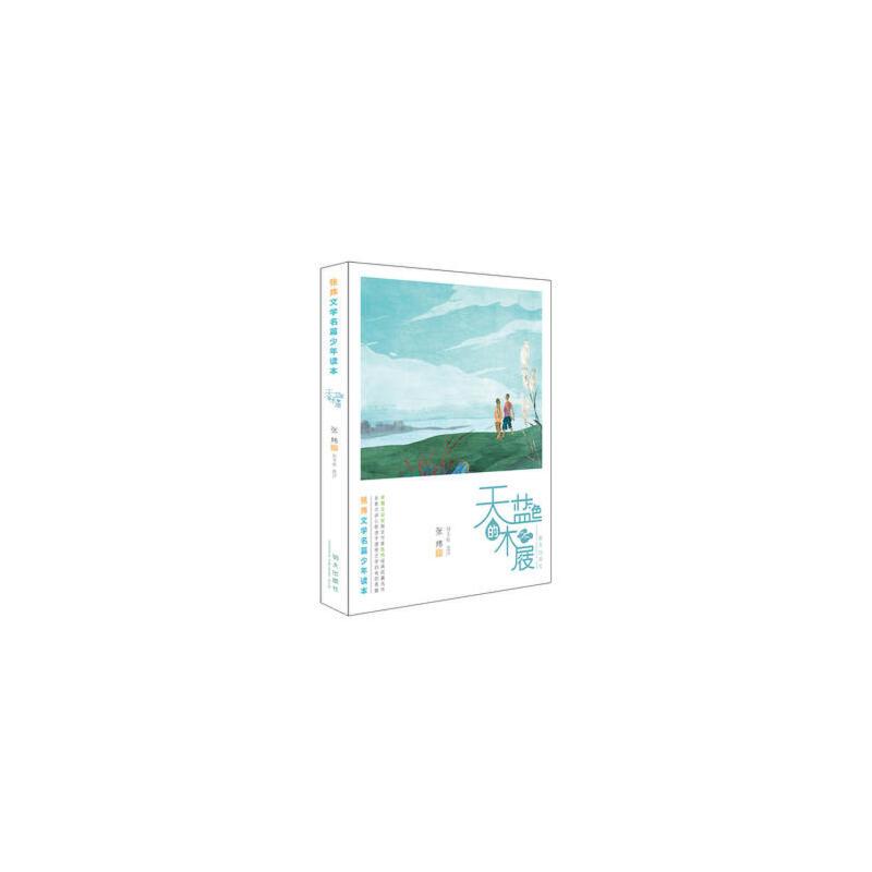 张炜文学名篇少年读本——天蓝色的木屐 正版书籍 限时抢购 当当低价