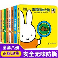 米菲认知洞洞书 婴儿绘本系列全套8册 三岁宝宝早教书籍0-1-2-3岁儿童3D立体翻翻撕不烂玩具 益智幼儿故事书 噼里