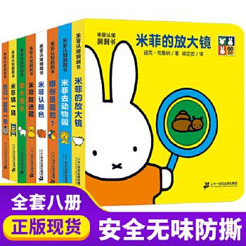 米菲认知洞洞书 婴儿绘本系列全套8册 三岁宝宝早教书籍0-1-2-3岁儿童3D立体翻翻撕不烂玩具 益智幼儿故事书 噼里啪啦米菲的放大镜