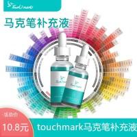touchmark马克笔补充液1彩色墨水专用全套168色系三代马克笔