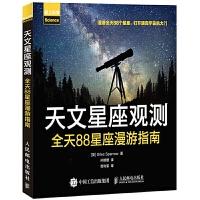 正版 天文星座观测全天88星座漫游指南 星座天文学书籍 大众天文学探索宇宙的神奇奥秘大百科全书科普书籍小学生科学课外书