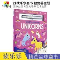 Search and Find Unicorns 找找乐水画书 独角兽主题 趣味益智 专注力培养 手眼协调 艺术启蒙 益
