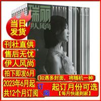 瑞丽伊人风尚杂志2021订阅6月-2022年1/2/3/4/5月服饰美容时尚
