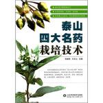 泰山四大名药栽培技术 张继亮,王玉山 9787533181871