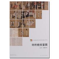 韩熙载夜宴图 范本传真书籍 中国高等艺术院校教学范本
