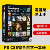 正版 ps书籍 photoshop cs6完全自学从入门到精通 ps教程书籍教材零基础*美工平面设计图片图像处理平面软件
