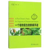 一个植物医生的断病手迹 李明远 著 中国林业出版社 9787503893438