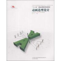 送书签~9787531447429-动画造型设计(ke)王淑敏/辽宁美术出版社