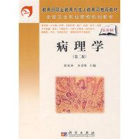 病理学(第二版)(5年高职)