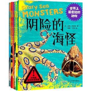 世界上最危险的动物(套装全6册)