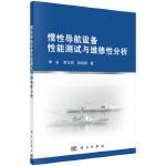 惯性导航设备性能测试与维修性分析