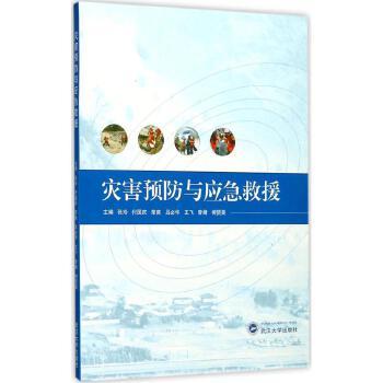 灾害预防与应急救援 武汉大学出版社 【文轩正版图书】