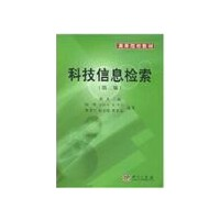 【旧书二手书8成新】科技信息检索(第三版) 陈英 赵宏铭 科学出版社 9787030196897