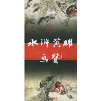 【新书店正版】水浒英雄画赞 马骥 绘,牧惠 选评 上海辞书出版社