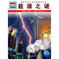 什么是什么:能源之迷