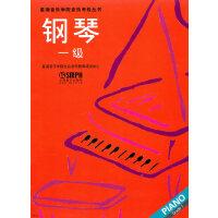 钢琴 一级(星海音乐学院考级指定书)