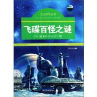 天文科学丛书-飞碟百怪之谜(彩图版)