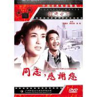 同志感谢您DVD( 货号:7885164284)