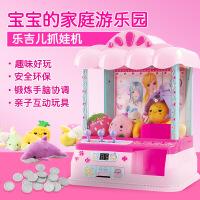 乐吉儿儿童迷你抓娃娃机玩具 小型夹娃娃机投币夹公仔机夹糖果机