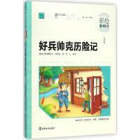 好兵帅克历险记(彩绘注音版) 南京大学出版社