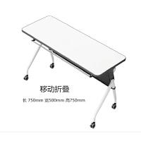 折叠培训桌长条桌课桌椅组合会议桌拼接多功能移动办公桌简约现代