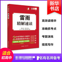 雷雨・精解速读 王青生 导读;董一菲 丛书主编