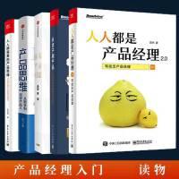 产品管理【套装6册】产品经理手册 产品前线 产品的视觉 人人都是产品经理――写给产品新人 产品心经 从点子到产品共6册