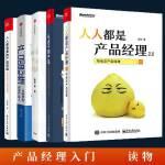 产品管理【套装6册】产品经理手册 产品经理创新手册 产品的视觉 人人都是产品经理――写给产品新人 产品心经 从点子到产