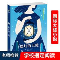 国际大奖小说 提灯的天使 3-6-8-10-12周岁幼儿童绘本故事书儿童文学 小学生一二三四五六年级课外阅读书籍