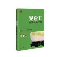【新书店正版】昆仑玉玩家必备手册,李永广,中国书店出版社9787514909906