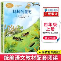 蟋蟀的住宅 四年级上册人民教育出版社课文作家作品系列 让-亨利・法布尔著 统编版语文教材配套阅读