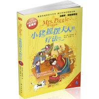 小猪摇摆夫人的疗法1:中英文对照典藏版