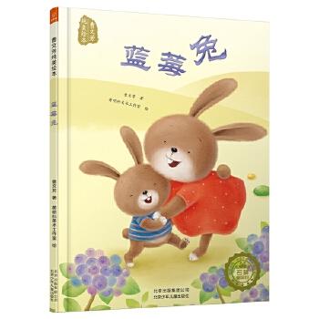 """曹文芳纯美绘本:蓝莓兔(新版) 这是一个温暖的,寻找自我的故事,一个""""我从哪里来""""的哲学母题被作者以故事的形式表现出来,呈现给小读者。"""