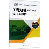 工程机械(汽车起重机)操作与维护 张明军 主编