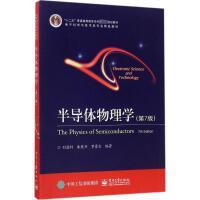 半导体物理学(第7版) 刘恩科,朱秉升,罗晋生 编著