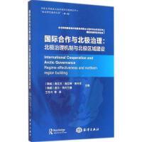 国际合作与北极治理 (1) 中国海洋出版社