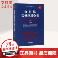 公司法实务应用全书 法律出版社