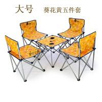 户外桌椅套装 便携折叠凳 组合椅子 自驾游休闲沙滩椅 大号5件套 葵花 黄