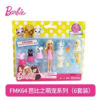 儿童节礼物 男孩儿童娱乐玩具芭比娃娃女孩公主套装萌宠系列女孩宠物过家家搭配换装玩具 15厘米以下